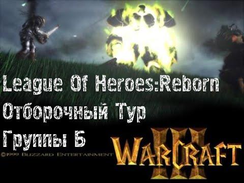 [Warcraft3:Reborn] Лига Героев Reborn! Отборочный Тур группы Б!