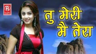 New Hindi Hit Song   तू मेरी मैं तेरा   Tu Meri Main Tera   Devi   Hit Song 2017   Rathor Cassette