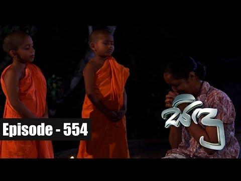 Sidu | Episode 554 20th September 2018