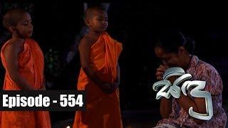 Sidu   Episode 554 20th September 2018 Thumbnail