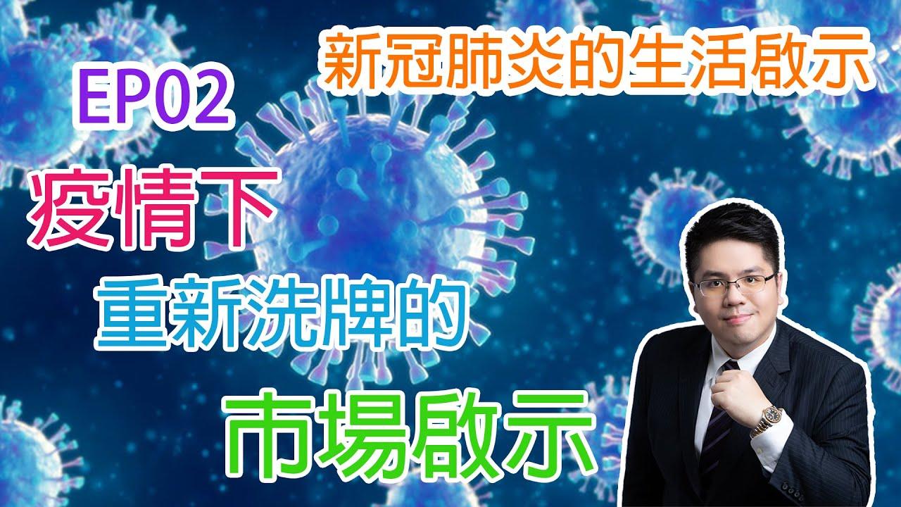 【生活啟示系列】EP02 | 疫情下重新洗牌的市場啟示
