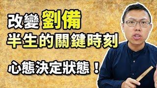 【三國說書】#35 改變劉備下半生的關鍵時刻,心態決定狀態!