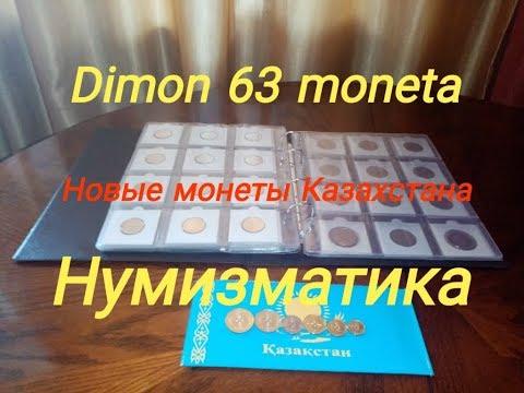 Новые монеты Казахстана 2019 года выпуска / регулярный чекан