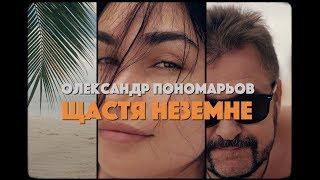 Смотреть клип Олександр Пономарьов - Щастя Неземне