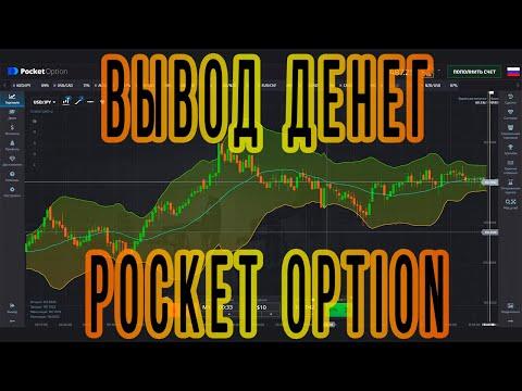 Лайфхак как быстрее вывести деньги с Pocket Option. Вывод денег на Бинарных Опционах.
