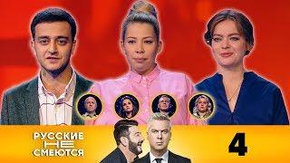Русские не смеются | Выпуск 4