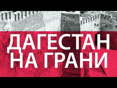 Как Дагестан оказался на грани межнационального конфликта