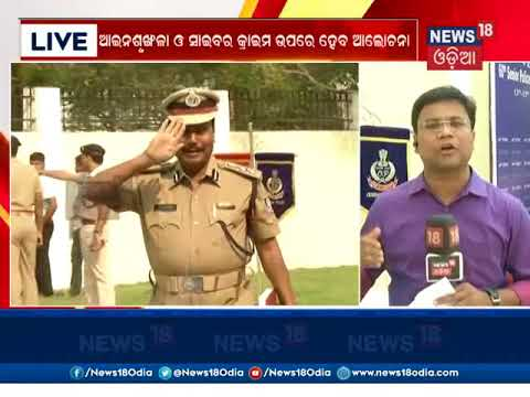 Three days 60th Police Officer's Conference Starts today   News18 Odia