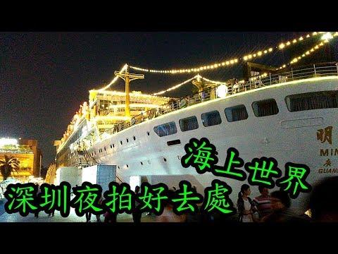 深圳地鐵遊海上世界站  Shenzhen Metro Travel Guide Sea World Station