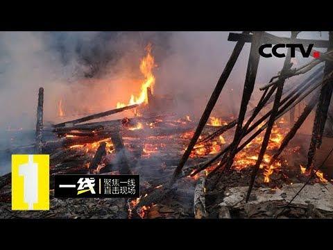 《一线》烈火情仇:女婿放火烧岳父家 究竟有何仇怨 20181212   CCTV社会与法