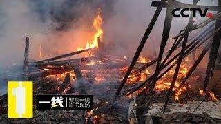 《一线》烈火情仇:女婿放火烧岳父家 究竟有何仇怨 20181212 | CCTV社会与法