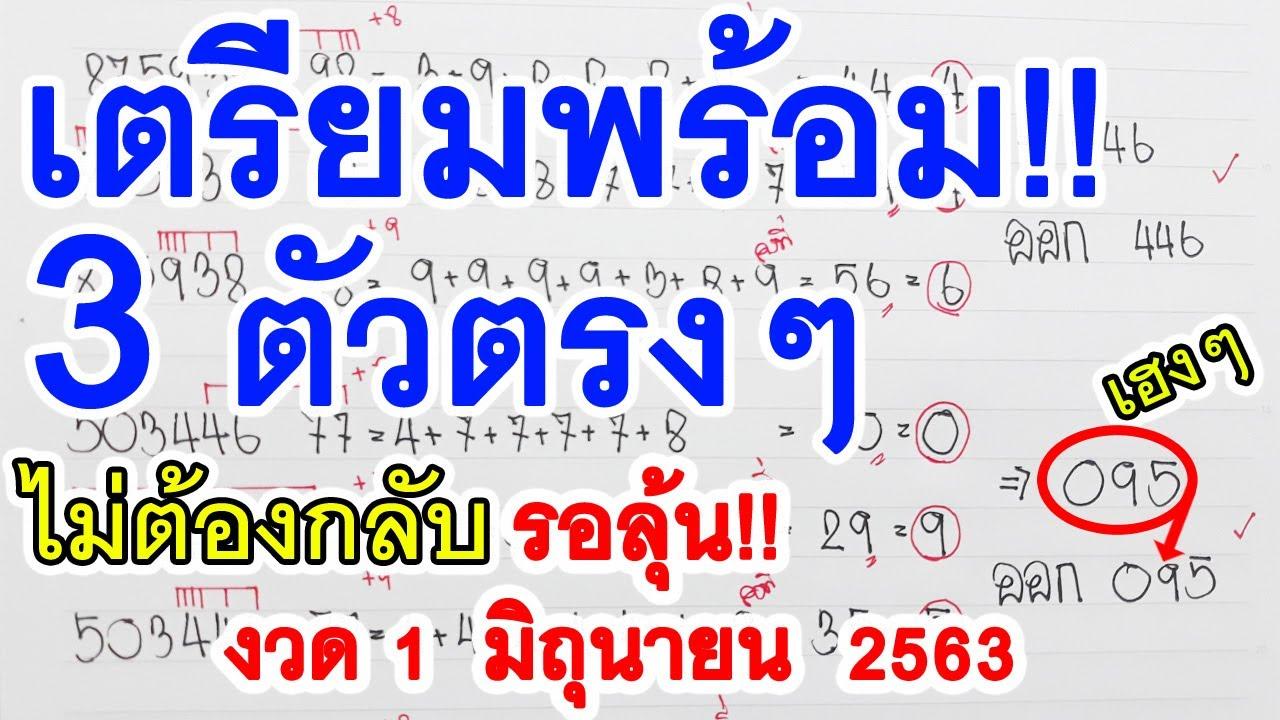 เลขเด็ด – 3 ตัวตรงๆ รอลุ้น!! ตรงๆงวดล่าสุด 095 (3 งวดติด) งวดนี้ 01/06/63: เลขเด็ดงวดนี้