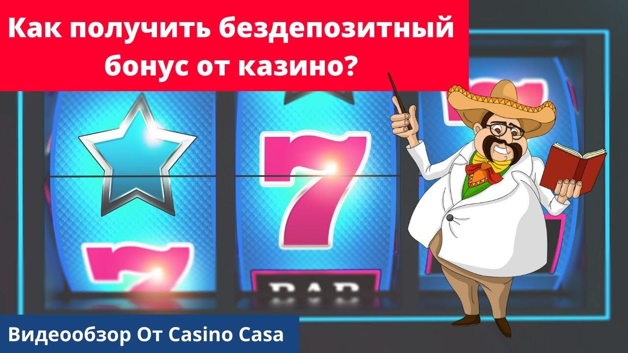Как вывести деньги с бездепозитного казино онлайн казино гранд