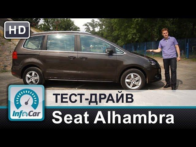 Seat Alhambra 2014 - тест-драйв InfoCar.ua (Сеат Алямбра)