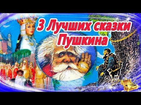Лучшие сказки Пушкина | Сказки на ночь | Слушать аудиосказки онлайн|Сборник 22