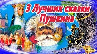 Лучшие сказки Пушкина Сказки на ночь Слушать аудиосказки онлайн