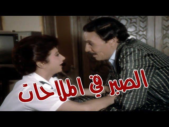 El Sabr Fel Malahat Movie - ???? ????? ?? ????????