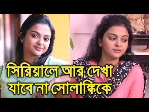 কেনো সিরিয়ালে আর দেখা যাবে না সোলাঙ্কিকে। Bengali TV Serial Actress Solanki Roy
