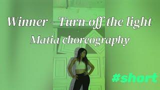 [세로캠]Winner위너-손만잡고자자(Turn off the light)|Matia choreography·…