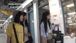 バニラエア×DeNA「SHOWROOM」 TRAVEL SHOWROOM 【ショッピング編】 「レ...