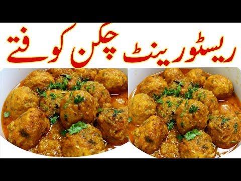 Chicken Kofta Very Delicious Restaurant Style I chicken kofta recipe I Chicken Koftay ka salan