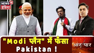 आस्था से खिलवाड़ भारी पड़ेगा Imran, Modi प्लैन में फँसा Pakistan   Aar Paar   Amish Devgan