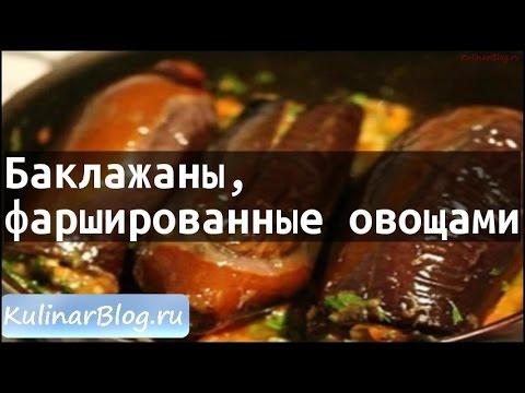 Фаршированные баклажаны рецепт