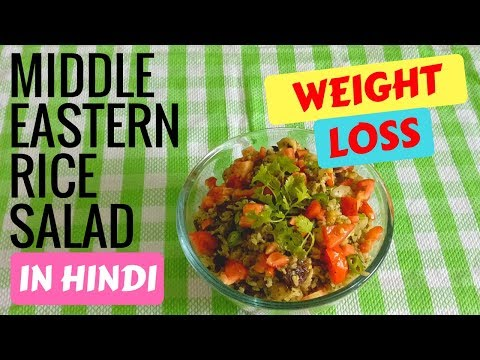 Weight Loss Salad Recipe in Hindi | Easy Weight Loss Middle Eastern Rice Salad Recipe | FitBites