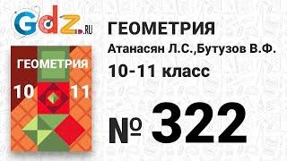№ 322 - Геометрия 10-11 класс Атанасян