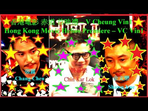 錢嘉樂-余文樂-張震-出席-적도-赤道-首映禮6/8-chin-kar-lok-shawn-yue-chang-chen-in-helios-premiere