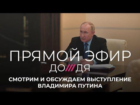 Обращение Владимира Путина по ситуации с коронавирусом