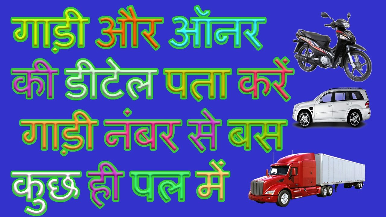 How to Find RTO Registration details number plate for India car,bike ...