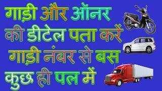 how to find rto registration details number plate for india car bike truck kaise pata karen ditels