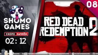 RED DEAD REDEMPTION 2 ► ТИПИЧНЫЙ ДЕНЬ КОВБОЯ