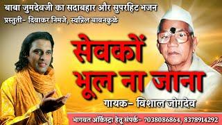सेवको भूल ना जाना- परमात्मा एक भजन- गायक विशाल जोगदेव -7038086864 Parmatma ek Song Sevko Bhul Na Jan