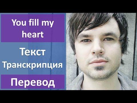 Jason Walker - You Fill My Heart - текст, перевод, транскрипция