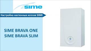 Газовые котлы SIME BRAVA ONE/ BRAVA SLIM |  Видеоинструкция по  устранению ошибок AL81, AL82 и AL82