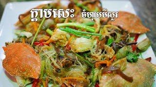 របៀបធ្វើ/ក្តាមសេះចំហុយមីសួរ/steamed Crab With Glass Noodle/how To Cook Cambodia Food