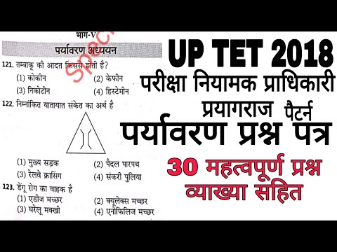 UP Tet Evs Study | Evs Notes | Evs Paper |