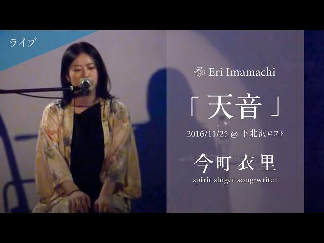 今町衣里 – 天音(2016/11/25 下北沢ロフト)