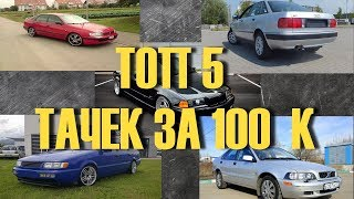 """ТОП 5 ЛУЧШИХ Иномарок на """"первое время"""" за 100 тыс. Что купить?"""