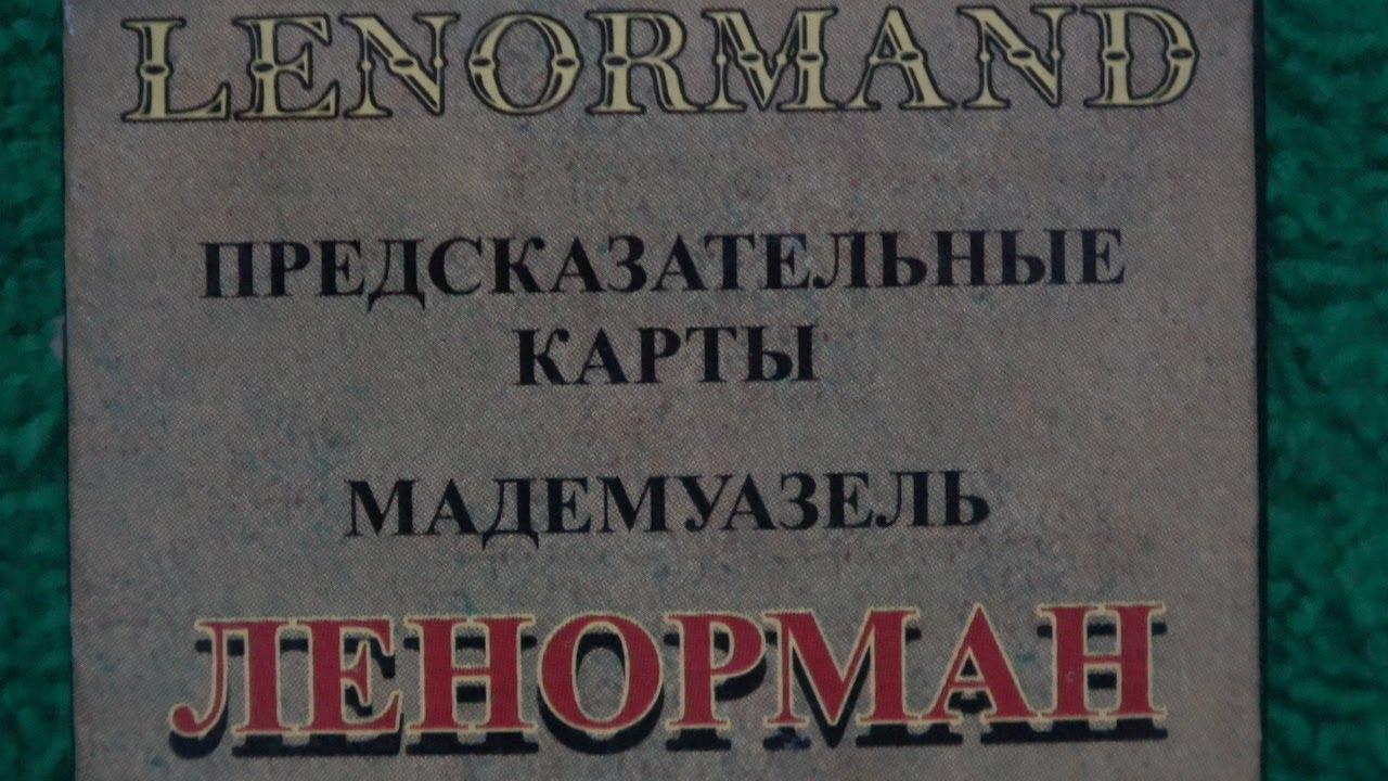 Lenormand Russian