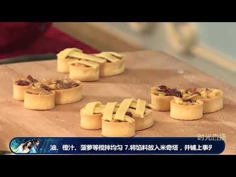 2017.11.30 《假如王子睡著了》暖心主廚陳柏霖製作米奇聖誕水果派及樹洞蛋糕