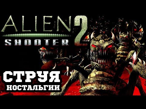 Alien Shooter 2 - Струя Ностальгии