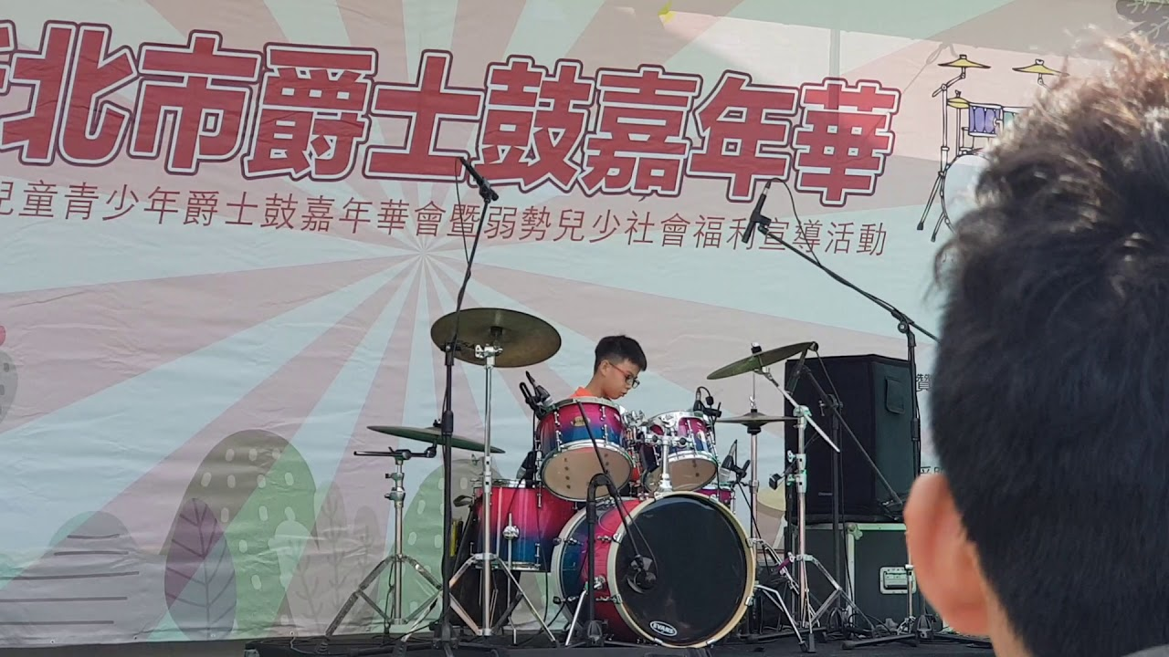 20191208 新北市爵士鼓嘉年華-oliver表演(灌藍高手) - YouTube