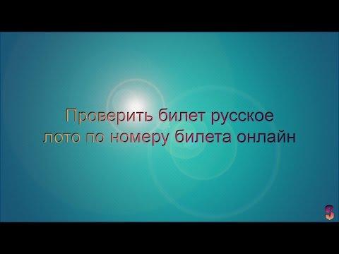 Проверить билет русское лото по номеру билета онлайн