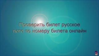 видео: Проверить билет русское лото по номеру билета онлайн