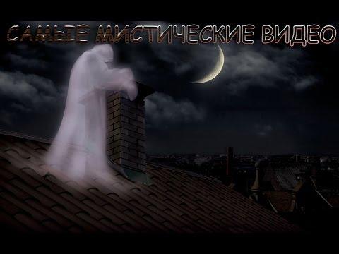 Самые мистические видео в интернете