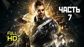 Deus Ex: Mankind Divided, Прохождение Без Комментариев - Часть 7: Город Големов [PC, 1080p]