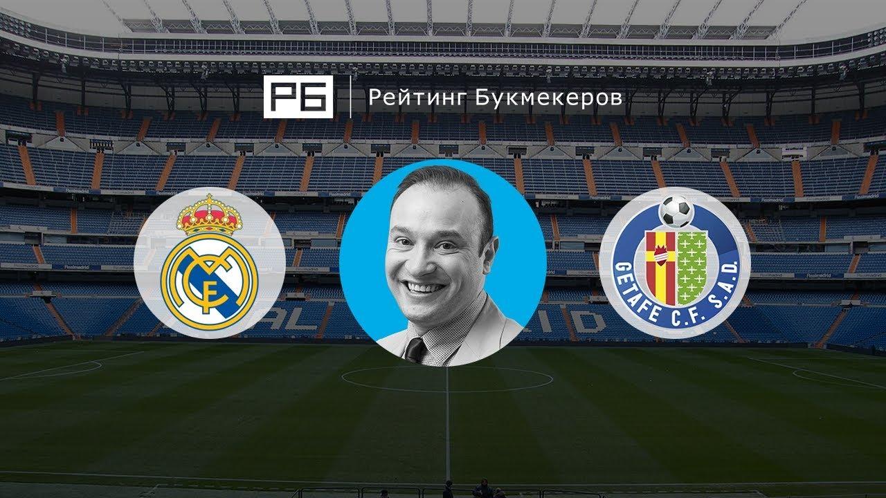 Реал – Хетафе. Прогноз матча Примеры